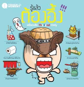 หน้าปก-รู้แล้วต้องอึ้ง-ฝรั่งตะลึง-thailand-only-ookbee