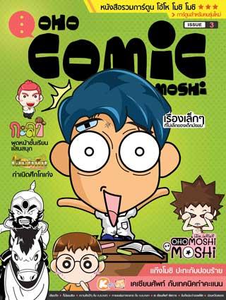 หน้าปก-oho-comic-moshi-3-ookbee