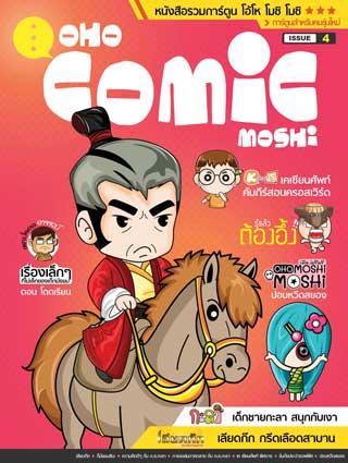 หน้าปก-oho-comic-moshi-4-ookbee