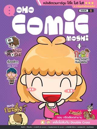 หน้าปก-oho-comic-moshi-5-ookbee
