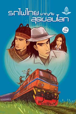 หน้าปก-รถไฟไทย-ผจญภัยสุดขอบโลก-2-ookbee