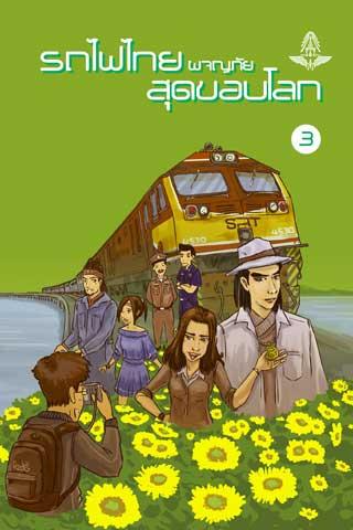 หน้าปก-รถไฟไทย-ผจญภัยสุดขอบโลก-3-ookbee