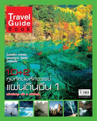 หน้าปก-102-ภูมิทัศน์มหัศจรรย์แผ่นดินจีน-1-ookbee