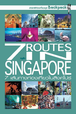 7-Routes-in-Singapore-หน้าปก-ookbee