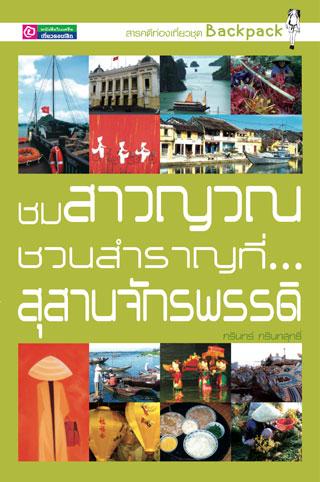 หน้าปก-chomsawyuan-ookbee