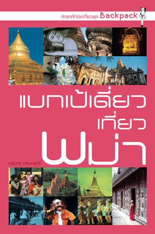 backpack-in-myanmar-หน้าปก-ookbee