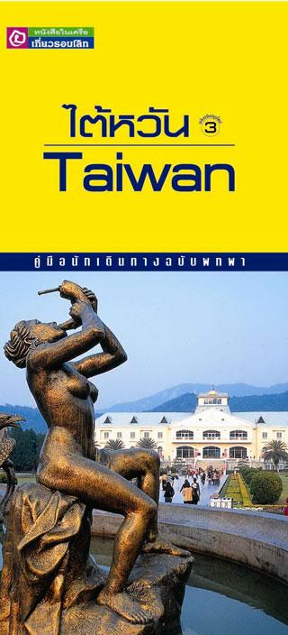 หน้าปก-mini-taiwan-ookbee