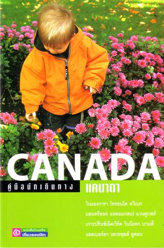 Canada-หน้าปก-ookbee