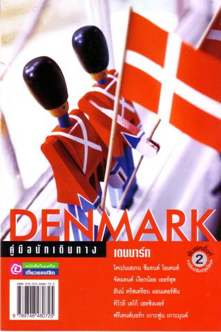 หน้าปก-denmark-ookbee