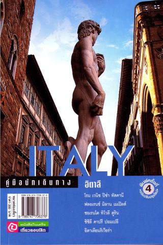 italy-หน้าปก-ookbee