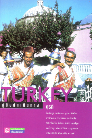 turkey-หน้าปก-ookbee