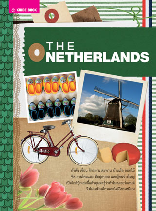 the-netherlands-หน้าปก-ookbee