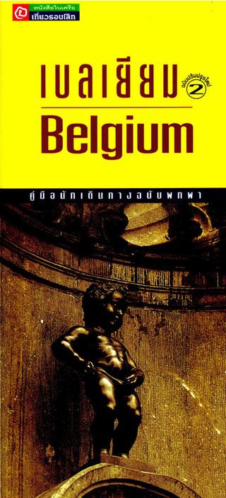 หน้าปก-belgium-ookbee
