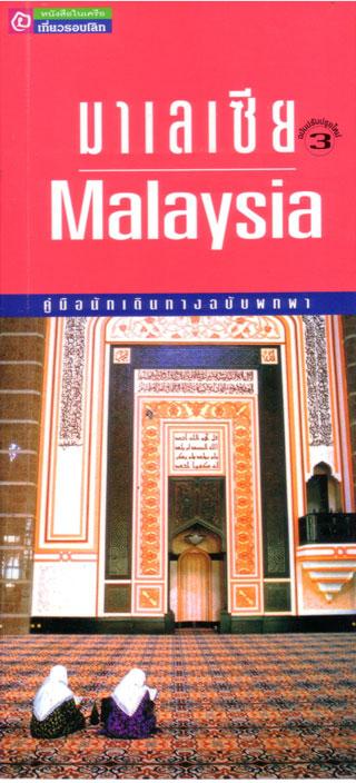 malaysia-หน้าปก-ookbee