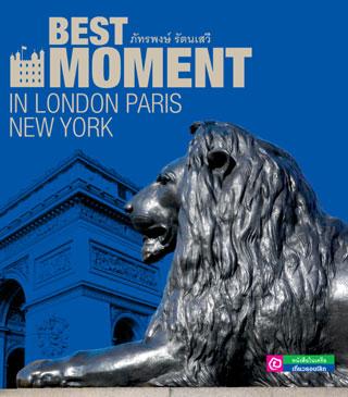 หน้าปก-best-moment-in-london-paris-new-york-ookbee