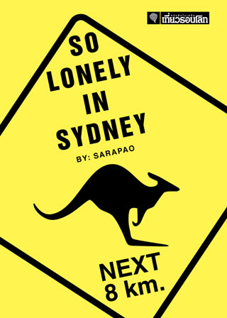 so-lonely-in-sydney-หน้าปก-ookbee