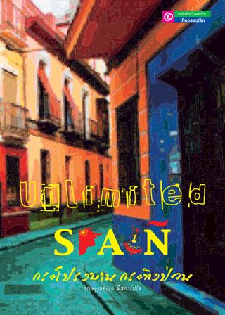 unlimited-spain-หน้าปก-ookbee