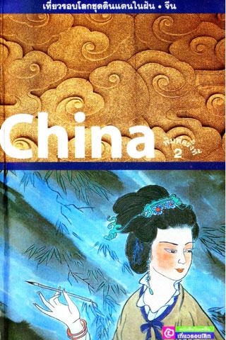 หน้าปก-china-ookbee