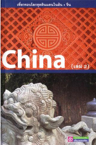 china-2-หน้าปก-ookbee