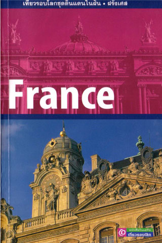 France-หน้าปก-ookbee