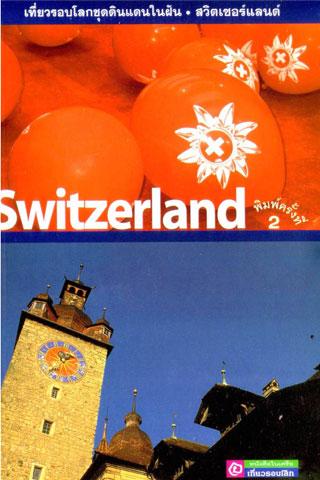 switzerland-หน้าปก-ookbee