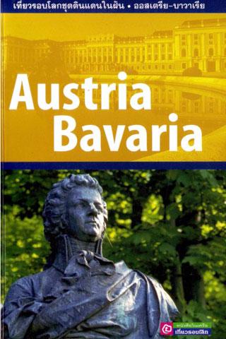 หน้าปก-austria-bavaria-ookbee
