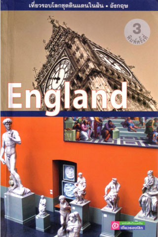 england-หน้าปก-ookbee