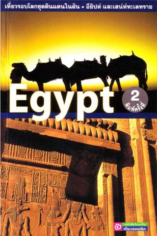 Egypt-หน้าปก-ookbee