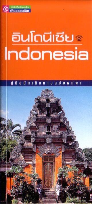 อินโดนีเซีย-หน้าปก-ookbee