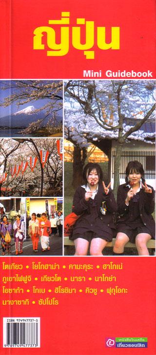 ญี่ปุ่น-หน้าปก-ookbee