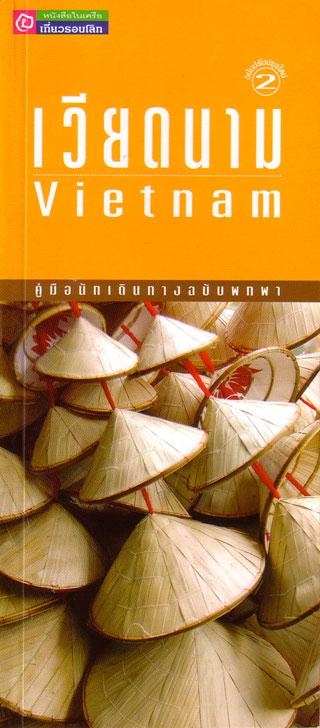 เวียดนาม-หน้าปก-ookbee