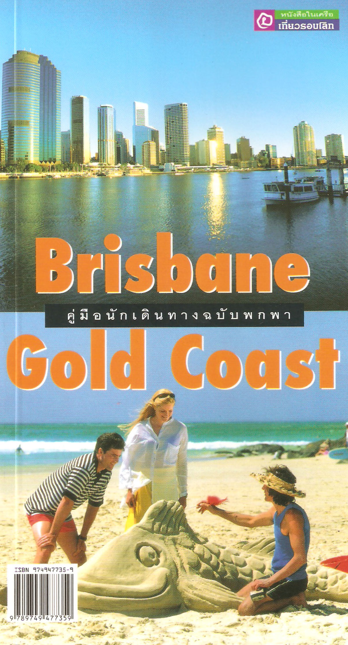Brisbane-Gold-Coast-หน้าปก-ookbee