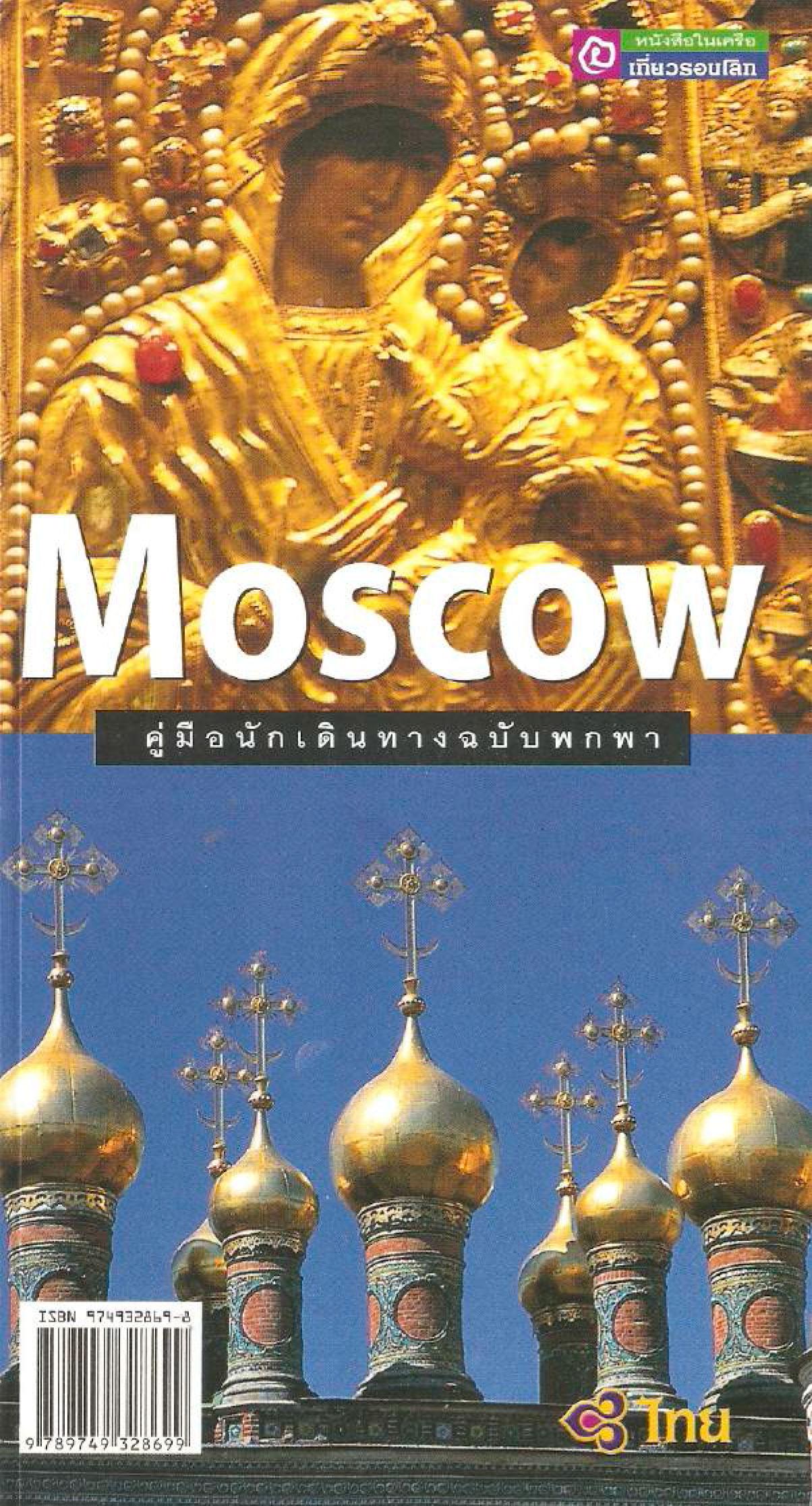 moscow-หน้าปก-ookbee
