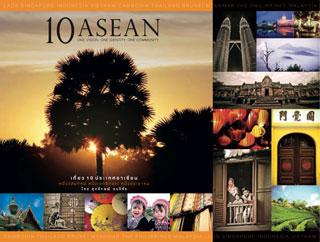 เที่ยว 10 ประเทศอาเซียน-หน้าปก-อุ๊คบี