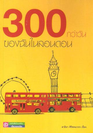 300กว่าวันของฉันในลอนดอน-หน้าปก-ookbee
