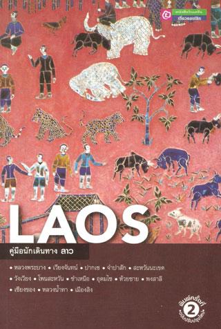 หน้าปก-laos-ookbee
