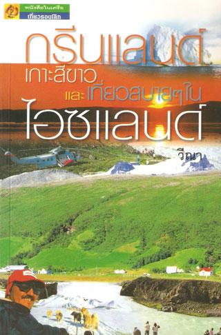 กรีนแลนด์เกาะสีขาวและเที่ยวสบายๆในไอซแลนด์-หน้าปก-ookbee
