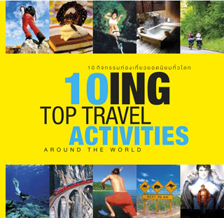 หน้าปก-10-ing-top-travel-activities-ookbee
