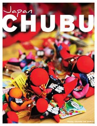 หน้าปก-chubu-japan-ookbee