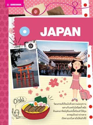 หน้าปก-คู่มือนักเดินทางญี่ปุ่น-ookbee
