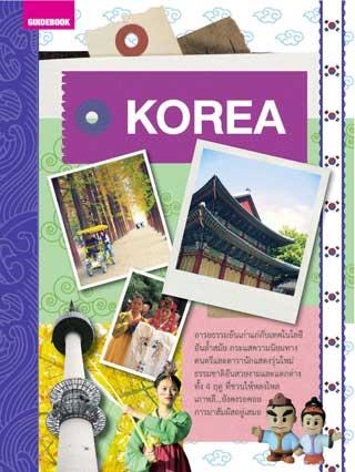 คู่มือนักเดินทางเกาหลี-หน้าปก-ookbee
