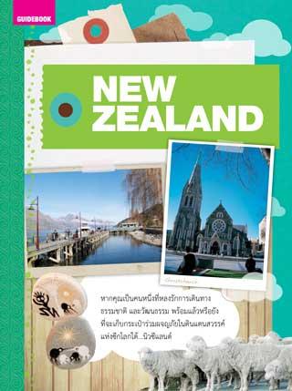 หน้าปก-คู่มือนักเดินทางนิวซีแลนด์-ookbee