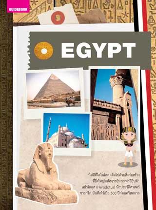 หน้าปก-คู่มือนักเดินทางอียิปต์-ookbee
