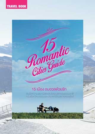 หน้าปก-15-romantic-cities-guide-15-เมือง-อบอวลด้วยรัก-ookbee