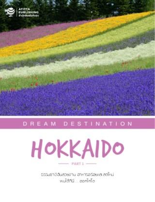 หน้าปก-dream-destination-hokkaido-part-1-ookbee