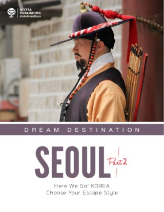 dream-destination-seoul-part-2-หน้าปก-ookbee