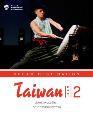 หน้าปก-dream-destination-taiwan-part-2-ookbee