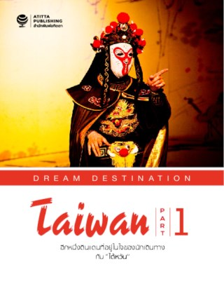 หน้าปก-dream-destination-taiwan-part-1-ookbee