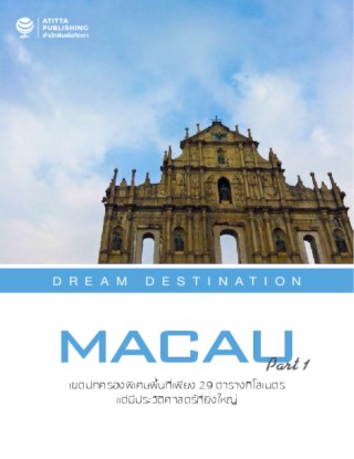 dream-destination-macau-part-1-หน้าปก-ookbee