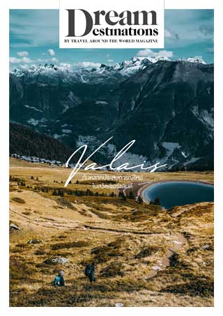 หน้าปก-dream-destinations-valais-ookbee